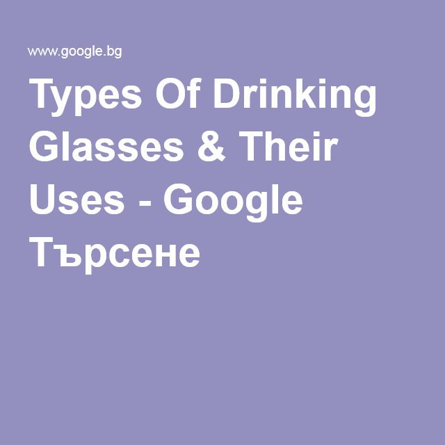 Types Of Drinking Glasses & Their Uses - Google Търсене