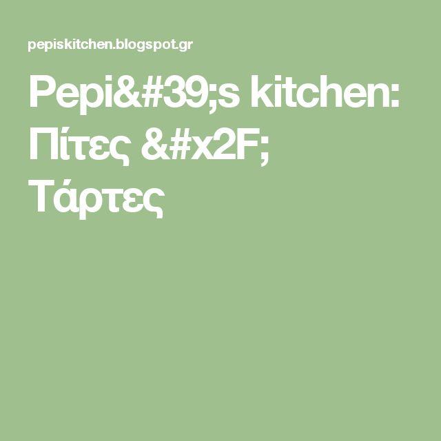 Pepi's  kitchen: Πίτες / Τάρτες