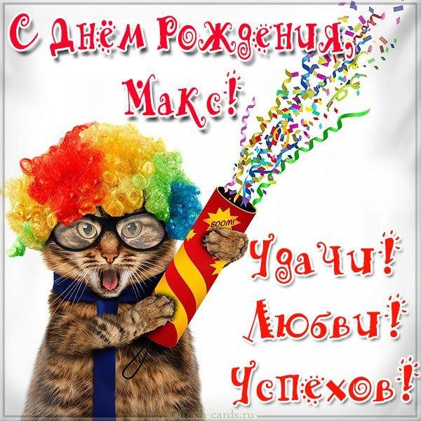 Prikolnaya Otkrytka S Dnem Rozhdeniya Maks Birthday Greeting Cards Happy Birthday Cards Happy Birthday