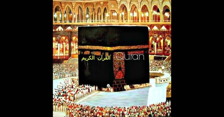 01 Surat Al Fatiha Quran English Translation AbdelBasset Abdessamad عبد ...