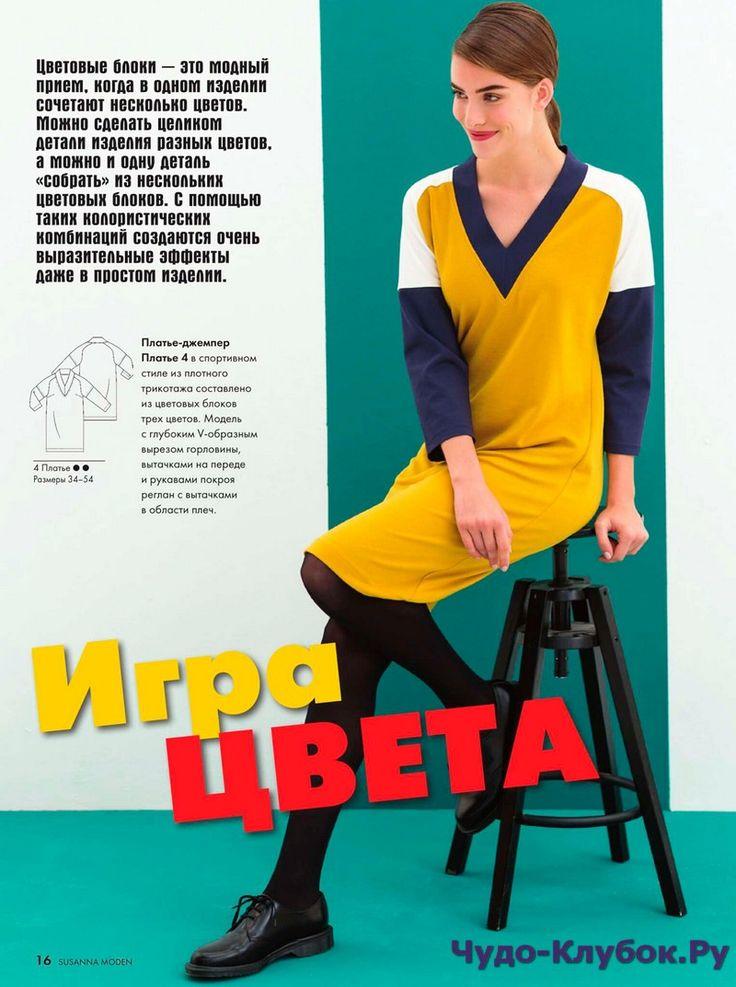 журнал Susanna Moden 2 2018 | ЧУДО-КЛУБОК.РУЧУДО-КЛУБОК.РУ
