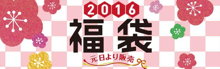 banner_fukubukuro2016_03.jpg (916×289)