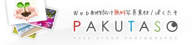 PAKUTASO/ぱくたそ-Web制作向け無料写真素材。 制作やデザイン用途向けに商業利用可能(クレジット不要)な写真素 材を高解像度でかつ、全部無料で配布している画像サイト。