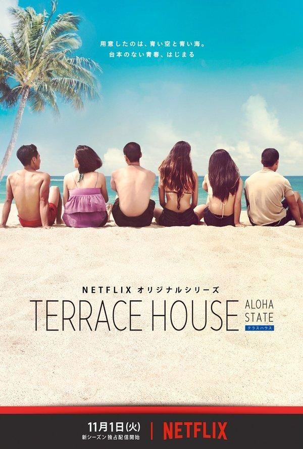 Terrace House: Aloha State (TV Series 2016- ????)