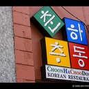 Choon Ha Choo Dong Korean Restaurant