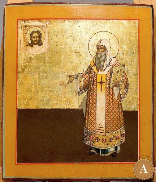 Икона «Св. Алексий Митрополит Московский»