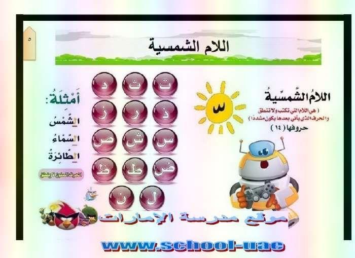 اللغة العربية مذكرة إملاء 14