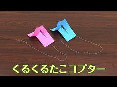 くるくるたこコプター【100倍楽しい手づくりおもちゃ】 - YouTube