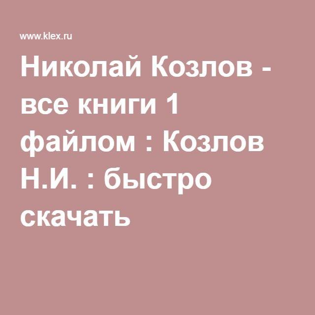Николай Козлов - все книги 1 файлом : Козлов Н.И. : быстро скачать