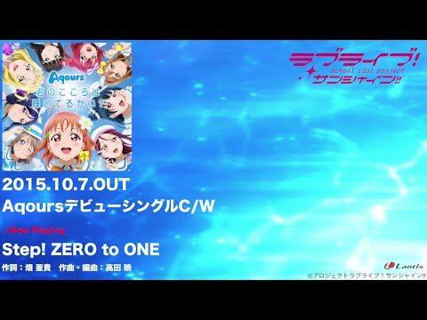 【試聴動画】ラブライブ!サンシャイン!! Aqoursデビューシングル C/W「Step! ZERO to ONE」「Aqours☆HEROES」 - YouTube