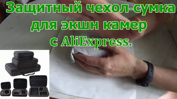 Защитный чехол-сумка для экшн камер с AliExpress.