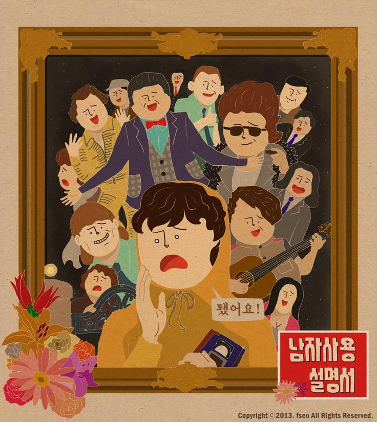 My Favorite Korean Movie
