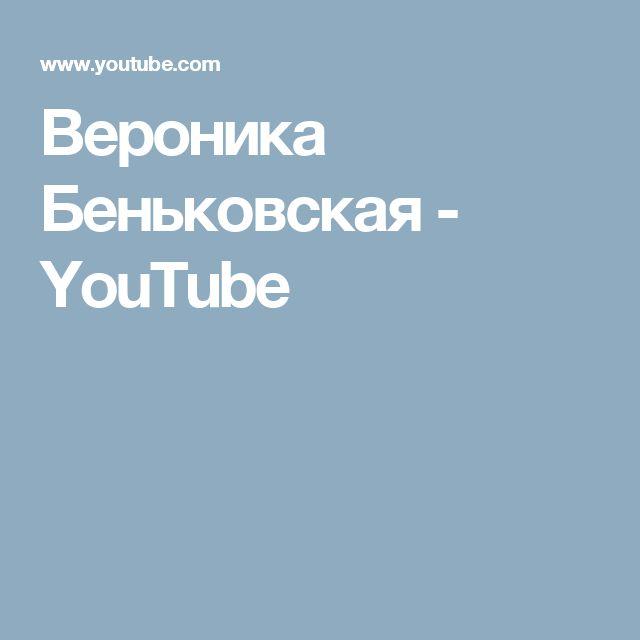 Вероника Беньковская - YouTube
