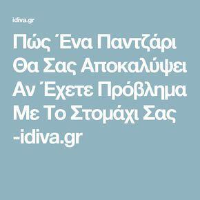 Πώς Ένα Παντζάρι Θα Σας Αποκαλύψει Αν Έχετε Πρόβλημα Με Το Στομάχι Σας -idiva.gr