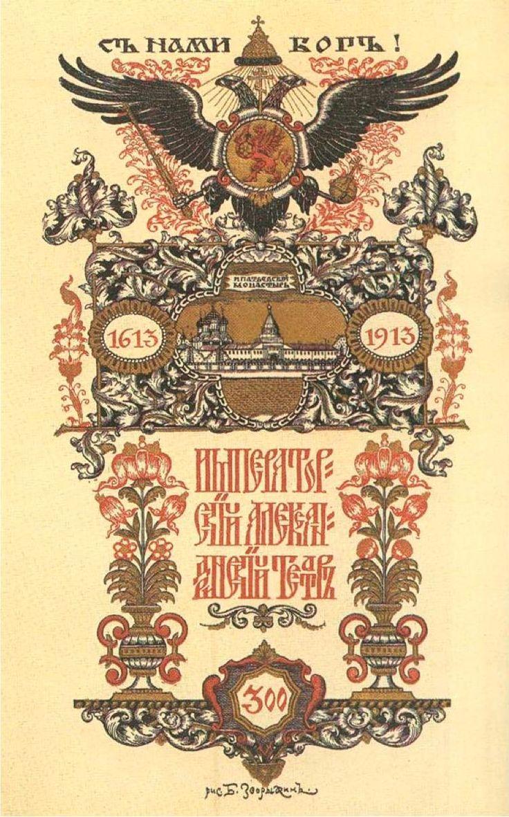 Russian art depicting the tercentenary of Romanov rule (1613-1913)