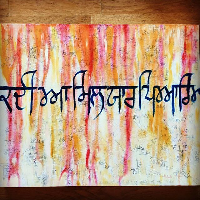 "(Original Sold, Prints available). Sufi poem by Bulleh Shah: ""Kadi aa mil yaar pyaareya..."" (Pay me a visit sometime, my darling friend/love!) Had made this in ink some years ago and now painted it over with oil paints, love the deep shades! #Sufi #poetry #poem #punjabi #bullehshah #yaar #longing #love"