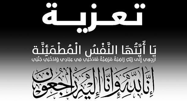 تعزية عظم الله اجركم أل بن عقيل Pictures With Meaning Eid Mubarak Greeting Cards Quran