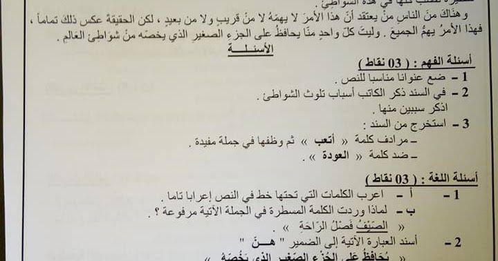 امتحانات تجريبية مادة الرياضيات اللغة العربية اللغة الفرنسية السنة