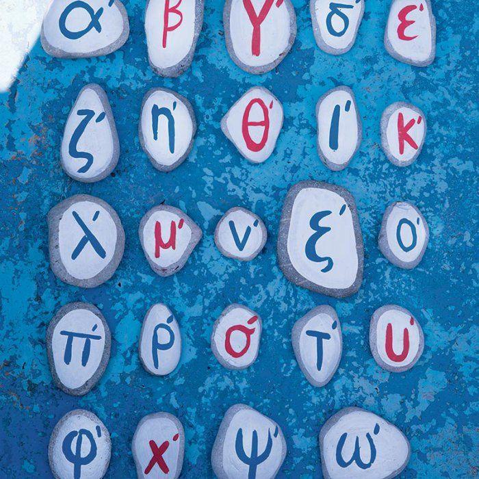 Peindre des galets avec l'alphabet grec