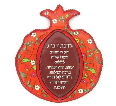 rosh hashanah messages cards