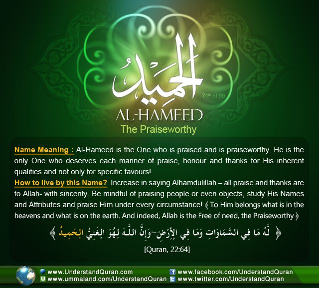 AND THE ANSWER IS . . . AL-HAMEED! | Understand Quran Academy
