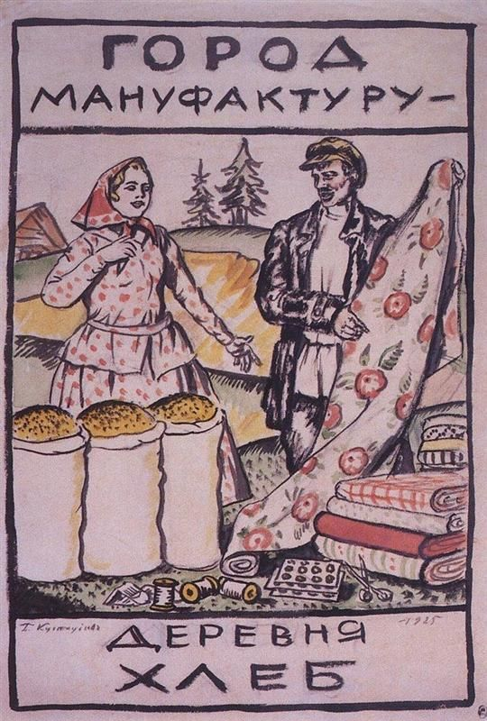 Sketch of Poster City gives Textiles - a Village gives Bread - Boris Kustodiev, 1925