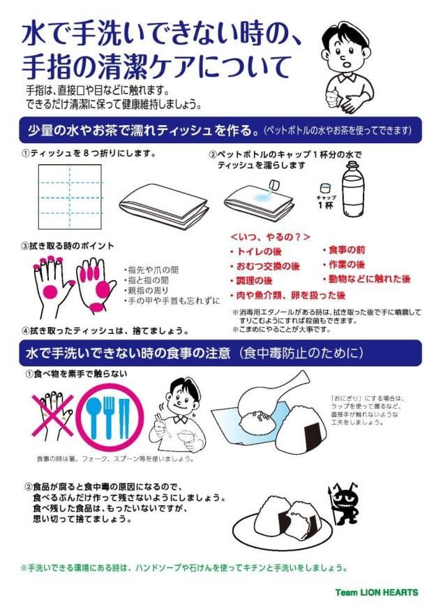 水のない時の手指の清潔ケア - OLIVE
