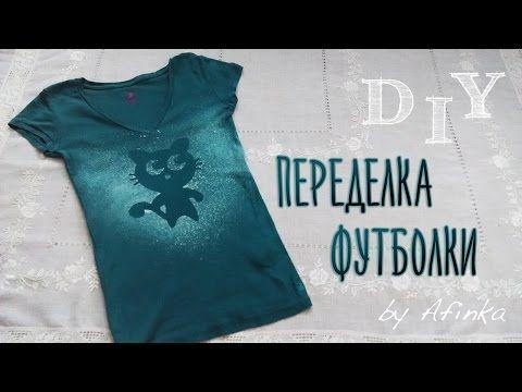 Видео мастер-класс: переделка футболки с помощью отбеливателя - Ярмарка Мастеров - ручная работа, handmade