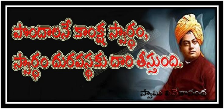 Here is a Swami vivekananda Telugu Words. Swami vivekananda Telugu Quotes,Swami vivekananda Wallpapers. Discover and Share Swami vivekananda Motivational Quotes in Telugu. Explore our Collection of Swami vivekananda Quotes with Beautyfull Images.