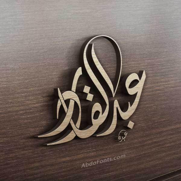 مخطوطة شعار عبدالقادر بالخط الديواني Abdo Fonts Islamic Calligraphy Calligraphy Logo Calligraphy Art