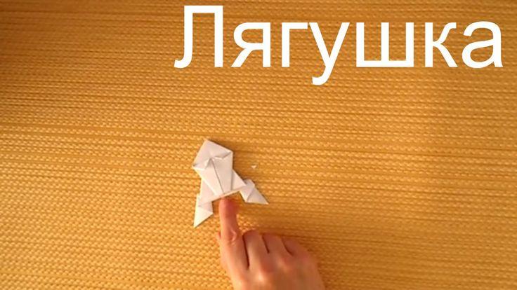 Как сделать лягушку из бумаги?  |  Оригами видео