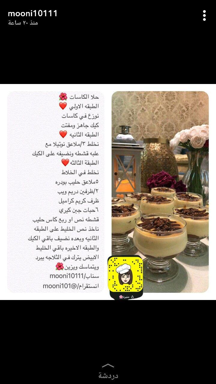 Pin By Asma On طبخات Favorite
