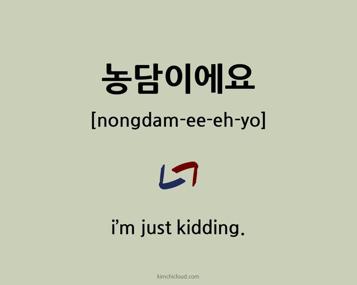"""농담이에요 (nongdam-ee-eh-yo) - How to say """"I'm just kidding"""" #learn #Korean"""