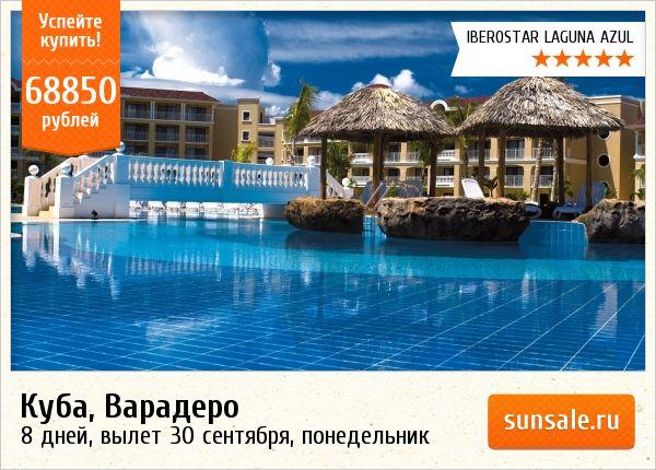 Куба, Варадеро за 68850 руб./чел Вылет 30.09 на 8 дней (7 ночей) В стоимость включено: авиаперелет,  трансфер до отеля и обратно, страховка, все сборы Отель IBEROSTAR LAGUNA AZUL 5*, Все включено, DBL