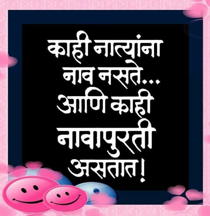 Positive Attitude Quotes Marathi: मराठी Quotes