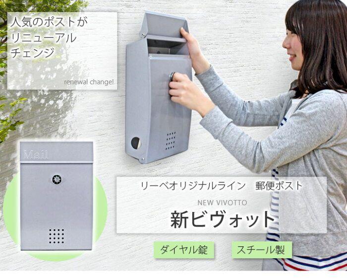 楽天市場 郵便ポスト 壁掛 ポスト 新ヴィボット カッパー ダイヤル錠