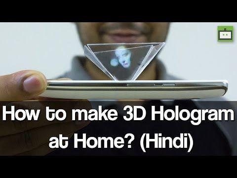 #VR #VRGames #Drone #Gaming How to Make 3D Hologram at Home? (Hindi) 3d hologram app, 3d hologram display, 3d hologram technology, 3d hologram video, 3D in home, gadgets..., gizbot, Hindi video, Home DIY, How to make Hologram at Home? (Hindi), how-to, Make 3d screen, tech news, technology, vr videos, टेक्नालॉजी, मोबाइल टिप्स, हिन्दी वीडियो #3DHologramApp #3DHologramDisplay #3DHologramTechnology #3DHo