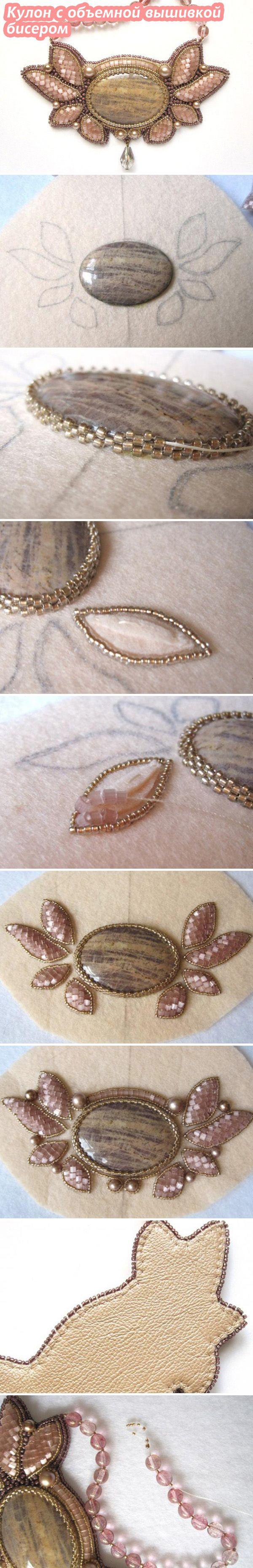 Создание кулона с использованием объемной вышивки / Beaded Pendant Tutorial
