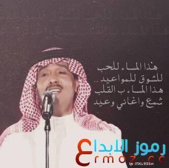 محمد عبده تحميل مجاني