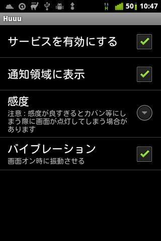 Huuu(フーー)は送話口にフーと息を吹きかけて画面オンにするアプリです。<p>使い方:<br>画面がオフのときに近接センサーが反応するように(電話するかのように)マイクに向かって息を吹きかけて下さい。<p>** 注意 **<br>- 端末によっては期待通り動作しない場合がありますので、その場合は速やかにアンインストールして下さい。<br>- 画面がオフのときに常時近接センサーを使用しています。そのため、端末が長期間スリープ状態になるとバッテリー消費量が多くなる場合があります。(TaskerやLlama等からショートカットをスケジュール起動することで節電対策できます)画面を頻繁にオンオフする用途でと割りきって使用して下さい。