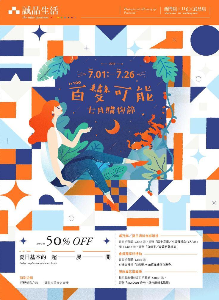 二〇一五 | 誠品西門x116x武昌店  七月購物節