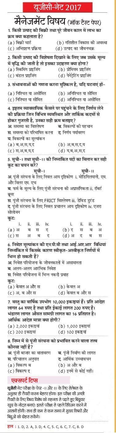 UGC NET Mock Test 2017-18