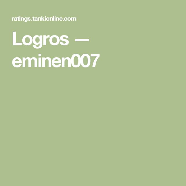 Logros — eminen007