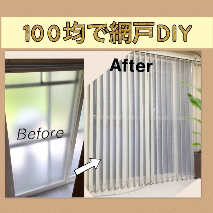 100均のものだけで網戸を作ってみました インテリア 収納 レトロなバスルーム 網戸 目隠し