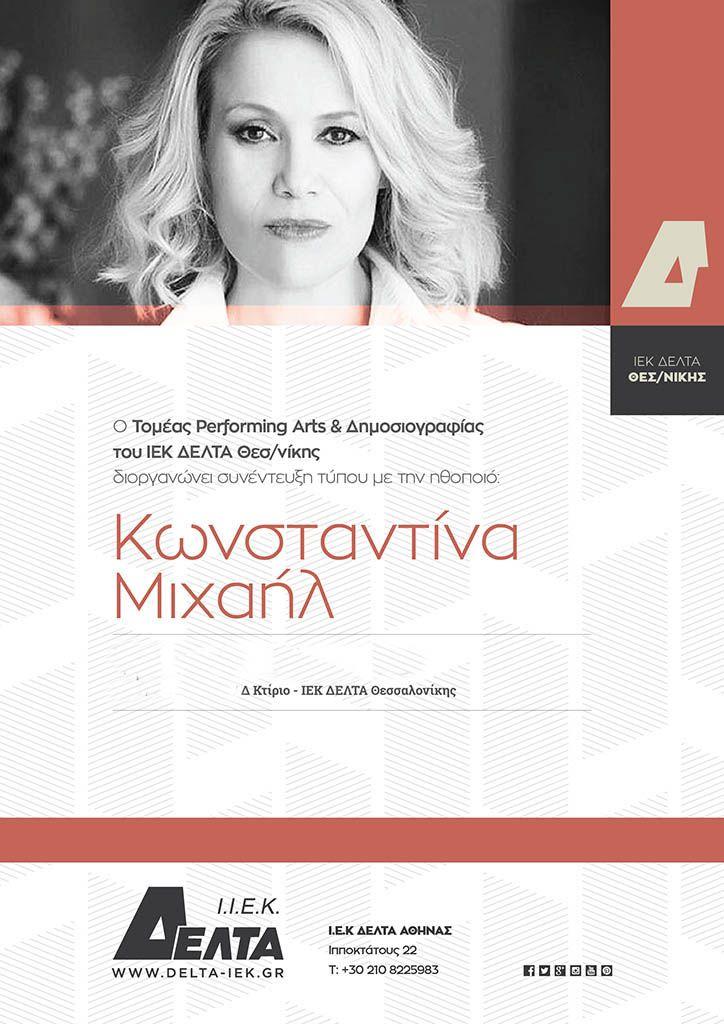 Συνέντευξη Τύπου Κωνσταντίνα Μιχαήλ