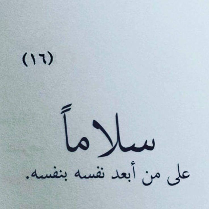 «#سلاما»