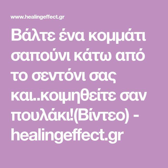 Βάλτε ένα κομμάτι σαπούνι κάτω από το σεντόνι σας και..κοιμηθείτε σαν πουλάκι!(Βίντεο) - healingeffect.gr