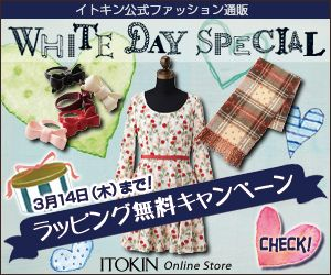 itokin-whiteday-2013.jpg 300×250ピクセル