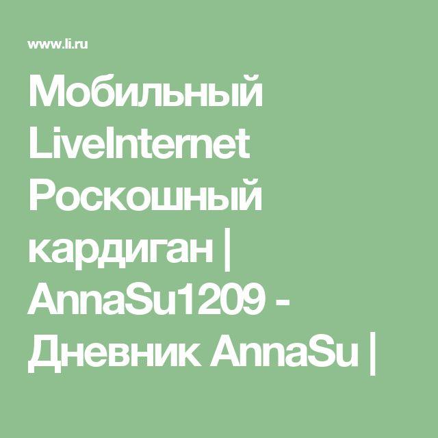 Мобильный LiveInternet Роскошный кардиган | AnnaSu1209 - Дневник AnnaSu |