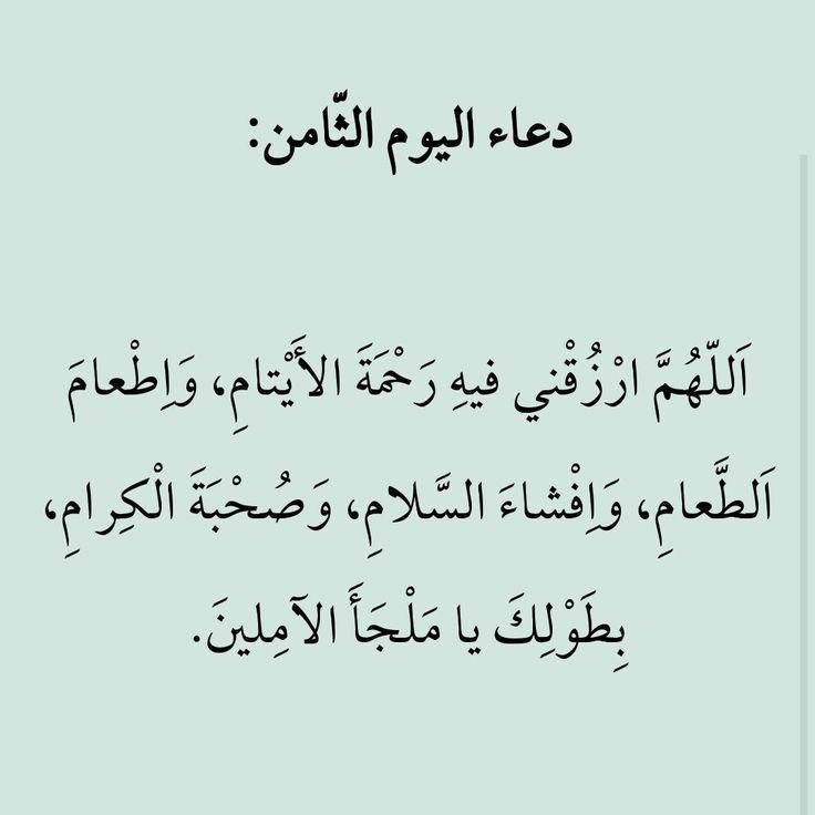 دعاء اليوم الثامن من رمضان Ramadan Day Ramadan Quotes Ramadan Prayer